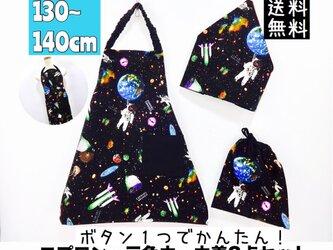 こどもエプロン3点セット 130〜140cmサイズ  子供エプロン 三角巾  巾着  送料無料 宇宙飛行士の画像