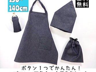 こどもエプロン3点セット 130〜140cmサイズ  子供エプロン 三角巾  巾着  送料無料 インディゴデニムの画像