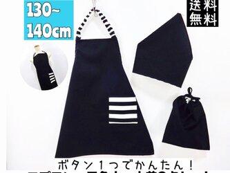 こどもエプロン3点セット 130〜140cmサイズ  子供エプロン 三角巾  巾着  送料無料 シンプルブラックの画像