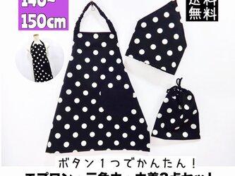こどもエプロン3点セット 140〜150cmサイズ  子供エプロン 三角巾  巾着  送料無料 ブラックポルカドットの画像