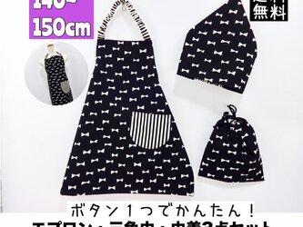 こどもエプロン3点セット 140〜150cmサイズ  子供エプロン 三角巾  巾着  送料無料 ブラックリボンの画像