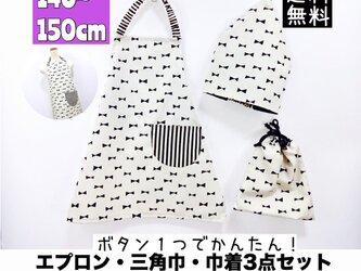 子供エプロン 3点セット140〜150cm ゴムタイプ エプロン 三角巾 巾着 送料無料 ミルキーリボンの画像