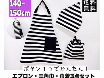 こどもエプロン3点セット 140〜150cmサイズ  子供エプロン 三角巾  巾着  送料無料 ボーダーの画像
