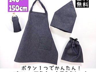 こどもエプロン3点セット 140〜150cmサイズ  子供エプロン 三角巾  巾着  送料無料 インディゴデニムの画像