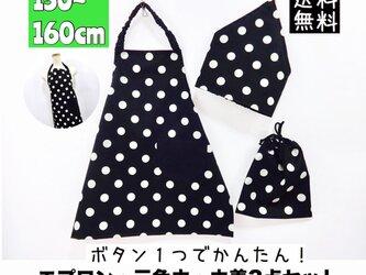 こどもエプロン3点セット 150〜160cmサイズ  子供エプロン 三角巾  巾着  送料無料 ブラックポルカドットの画像