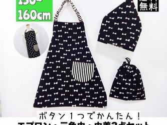 こどもエプロン3点セット 150〜160cmサイズ  子供エプロン 三角巾  巾着  送料無料 ブラックリボンの画像