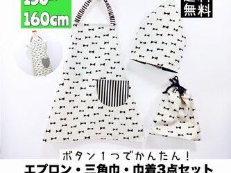 子供エプロン 3点セット150〜160cm ゴムタイプ エプロン 三角巾 巾着 送料無料 ミルキーリボンの画像