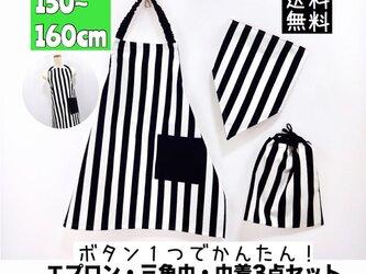 こどもエプロン3点セット 150〜160cmサイズ  子供エプロン 三角巾  巾着  送料無料 ストライプの画像