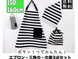 こどもエプロン3点セット 150〜160cmサイズ  子供エプロン 三角巾  巾着  送料無料 ボーダーの画像