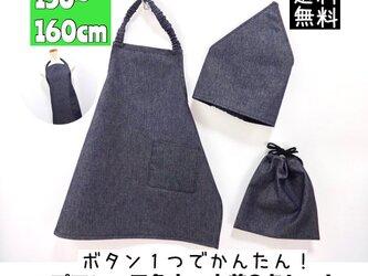 こどもエプロン3点セット 150〜160cmサイズ  子供エプロン 三角巾  巾着  送料無料 インディゴデニムの画像