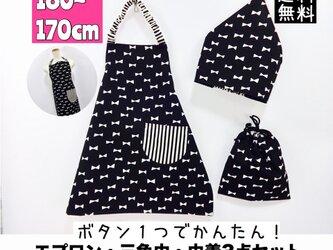 こどもエプロン3点セット 160〜170cmサイズ  子供エプロン 三角巾  巾着  送料無料 ブラックリボンの画像