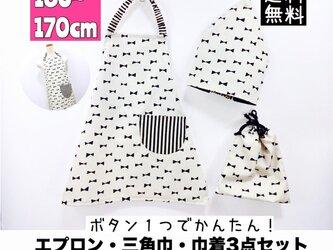 子供エプロン 3点セット160〜170cm ゴムタイプ エプロン 三角巾 巾着 送料無料 ミルキーリボンの画像