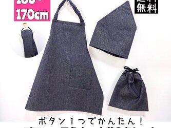 こどもエプロン3点セット 160〜170cmサイズ  子供エプロン 三角巾  巾着  送料無料 インディゴデニムの画像