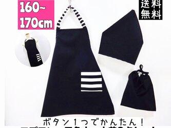こどもエプロン3点セット 160〜170cmサイズ  子供エプロン 三角巾  巾着  送料無料 シンプルブラックの画像