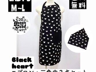 エプロンと三角巾のセット lady's M〜Lサイズ エプロン  三角巾 料理 仕事 送料無料 ブラックハートの画像