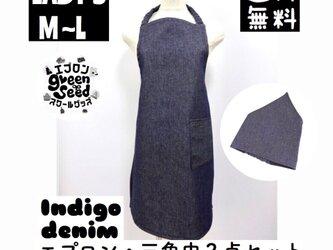 エプロンと三角巾のセット lady's M〜Lサイズ エプロン  三角巾 料理 仕事 送料無料 インディゴデニムの画像