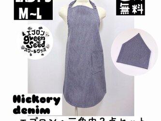 エプロンと三角巾のセット lady's M〜Lサイズ エプロン  三角巾 料理 仕事 送料無料 ヒッコリーストライプデニムの画像