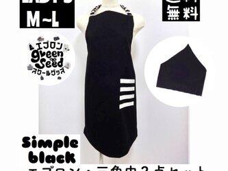 エプロンと三角巾のセット lady's M〜Lサイズ エプロン  三角巾 料理 仕事 送料無料 シンプルブラックの画像