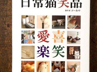 作品集:日常猫笑品の画像
