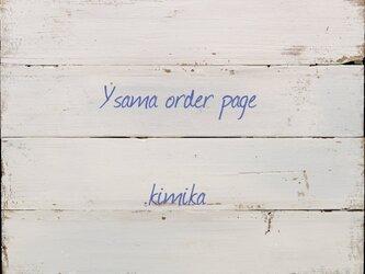 Ysama order pageの画像
