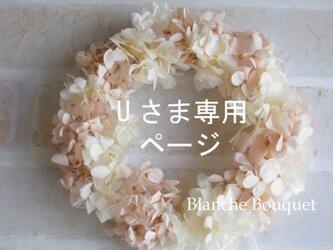 「花冠」ブライスドール用(オーダーメイド可)の画像
