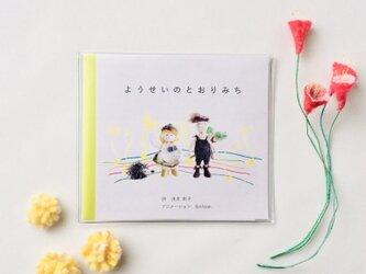 うごく絵本『ようせいのとおりみち』(DVD)の画像