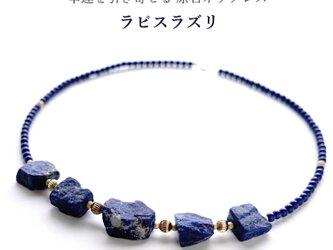 14kgf ラピスラズリ 5つの原石 贅沢ネックレスの画像