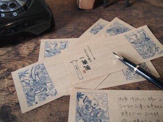 シアワセを呼ぶ 一筆箋【全六柄アソート】の画像