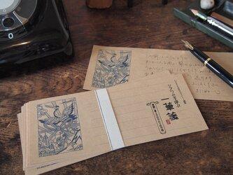 シアワセを呼ぶ 一筆箋【柄1 鶴】の画像