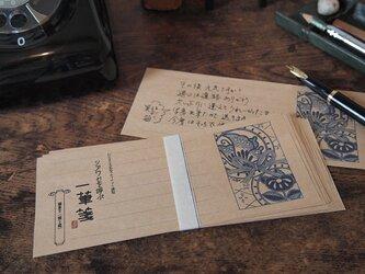 シアワセを呼ぶ 一筆箋【柄4 蝶】の画像