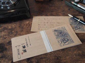 シアワセを呼ぶ 一筆箋【柄5 亀】の画像