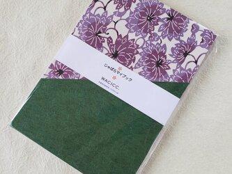 じゃばらマイブック 和紙のご朱印帳 京型染 紫 /深緑の画像