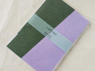 じゃばらマイブック 和紙のご朱印帳 藤色/深緑の画像