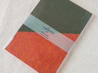じゃばらマイブック 和紙のご朱印帳 鮮緑/赤橙の画像