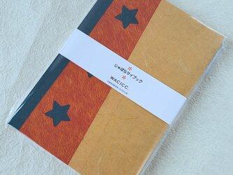 じゃばらマイブック 和紙のご朱印帳 橙/星柄の画像