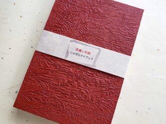 じゃばらマイブック 漆濾し和紙のご朱印帳 赤の画像