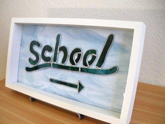 特価ステンドグラススクール看板(サロン・お教室・習い事用に!)の画像