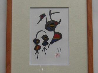 ハリキル古代文字 「顯」 ケン ポストカード原画の画像