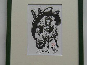 ハリキル古代文字 「鑿」 サク ポストカード原画の画像