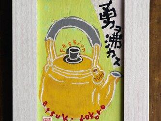 【 板絵 】 yu wo wakasu (kitchen_Tシリーズ)の画像