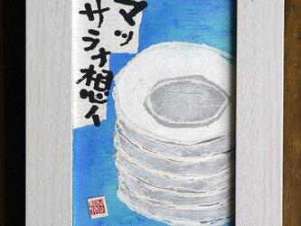【 板絵 】 ma sara na omoi (kitchen_Tシリーズ)の画像