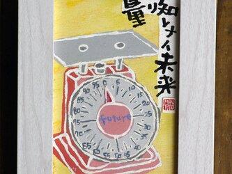 【 板絵 】 hakari shirenai mirai (kitchen_Tシリーズ)の画像