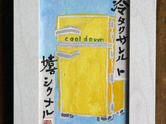 【 板絵 】tsumetaku sareruto ureshikunaru (kitchen_Tシリーズ)の画像