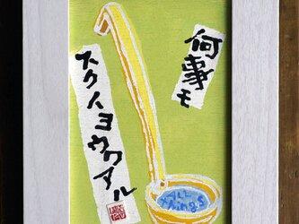 【 板絵 】nanigotomo sukuiyou wa aru (kitchen_Tシリーズ)の画像