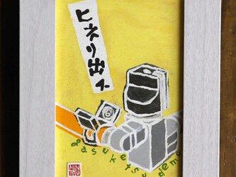 【 板絵 】hineri dasu (kitchen_Tシリーズ)の画像