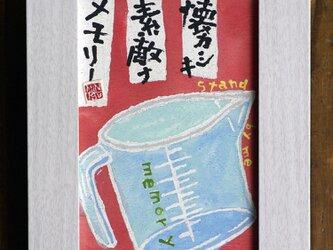 【 板絵 】natsukashiki suteki na memori (kitchen_Tシリーズ)の画像