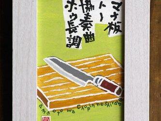 【 板絵 】manaita hocho (kitchen_Tシリーズ)の画像