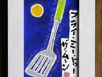 【 板絵 】fly me to the moon (kitchen_Tシリーズ)の画像