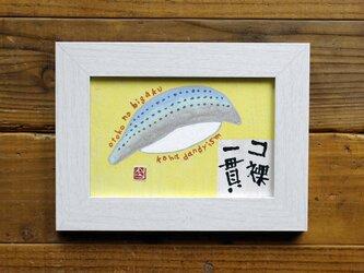 【 板絵 】ko hadaka ikan (寿詩_Yシリーズ)の画像