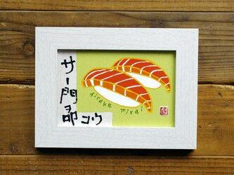 【 板絵 】sa- mon wo tatakou (寿詩_Yシリーズ)の画像